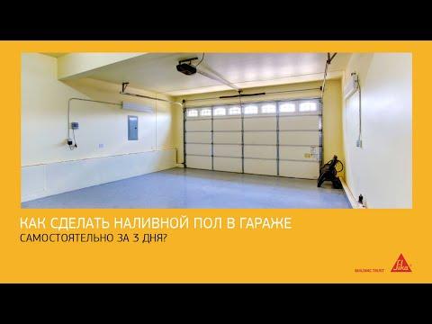 Наливные полы в гараж видео