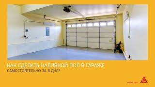 Как сделать наливной пол в гараже самостоятельно за 3 дня(Пол в гараже ввиду особенностей эксплуатации должен быть обустроен в соответствии с жесткими требованиями..., 2016-05-12T08:20:35.000Z)