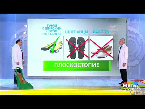 Идеальная пара. Обувь при плоскостопии. Жить здорово! 22.05.2019