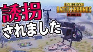 【PUBGMOBILE】ヘリコプターで誘拐され、敵にかこまれた結果ww