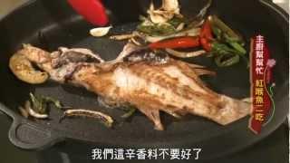 【美味生活+】20121022-主廚幫幫忙_ Stanley紅喉魚二吃