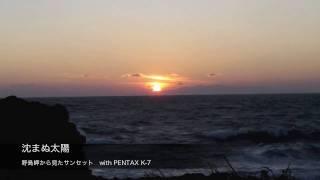 房総半島最南端、野島岬から見たサンセットです。昨日この夕陽を撮影し...