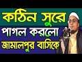 কঠিন সুরে পাগল করলো জামালপুর বাসিকে Hafej Soriful Islam Bangla Waz 2018 Islamic Waz Bogra Mp3