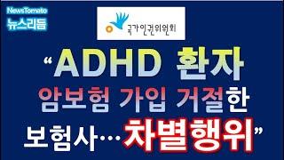 [앵커리포트] ADHD환자와 암보험