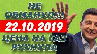 ЗЕЛЕНСКИЙ СДЕРЖАЛ ОБЕЩАНИЕ!!! 22.10.2019 Цена на газ рухнула на 25%