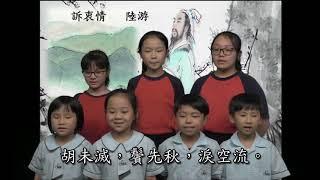 Publication Date: 2019-04-29   Video Title: 18-19 齊誦宋詞17 (訴衷情)上