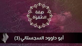 أبو داوود السجستاني (3)  - د.محمد خير الشعال
