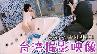 齧り付きたいお尻!来栖うさこです(´・ω・`)☆ V-ZONEさんの撮影で台湾に行...