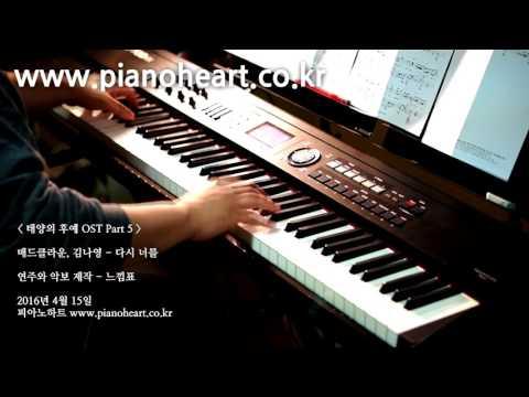 매드클라운(Mad Clown), 김나영(Kim Na Young) - 다시 너를(Once Again) 피아노 연주,pianoheart