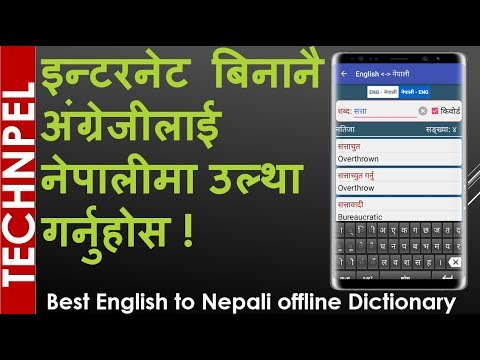 Free full offline English Nepali Dictionary - Pronounce & Voice Search  -Nepali To English -in Nepali
