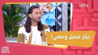 جراح تجميل ومغني في نفس الوقت.. نزار غالي الذي حققت أغانيه ملايين المشاهدات!