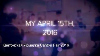 Кантонская Ярмарка Canton Fair 2016. Первая сессия(, 2016-04-19T15:32:50.000Z)