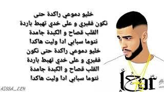 Khaliw dmo3i ragda