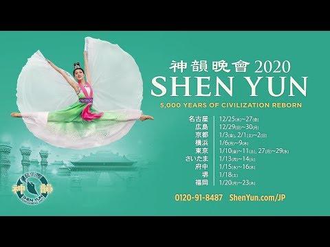 神韵2020日本公演 プロモーションビデオ