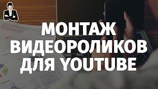 Монтаж видео для YouTube новичков | Как делать монтаж в Camtasia Studio 9 | Уроки монтажа