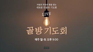 [ LIVE / 꿈의교회 ] 2020/09/14 골방기…