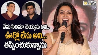 Samantha Speech at Jaanu Movie Trailer launch | Sharwanand, Dil Raju