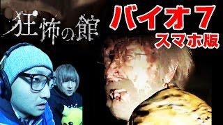 残酷な最期【バイオ7の謎】狂怖の館 最速絶叫クリア