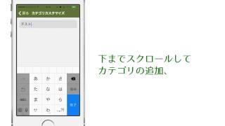 【おカネレコの使い方】⑥カテゴリのカスタマイズ ~無料家計簿アプリは『おカネレコ』~
