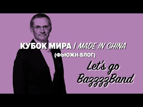 Кубок мира / Made in China - 11