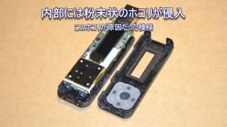 Download 誤動作するMP3プレーヤー(MP330)の修理
