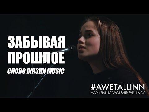 Забывая прошлое (Live) | Awakening Worship Evening, Tallinn
