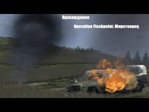 Скачать игры Operation Flashpoint torrentinome
