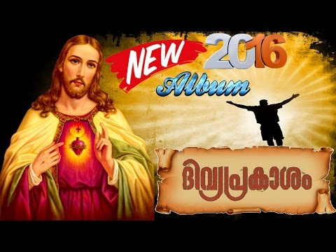 Divyaprakasham New 2016 Malayalam christian devotional songs full Album  Joy Maloth