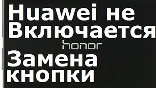 Huawei не включается. Замена кнопки Honor 6 Plus