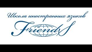 Мюзикл в школе английского языка Friends. Обнинкс 18.05.2014 (Часть 1)