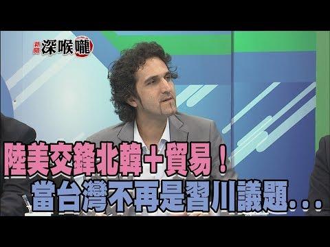 2017.11.09新聞深喉嚨 陸美交鋒北韓+貿易!當台灣不再是習川議題...還有戲唱嗎?
