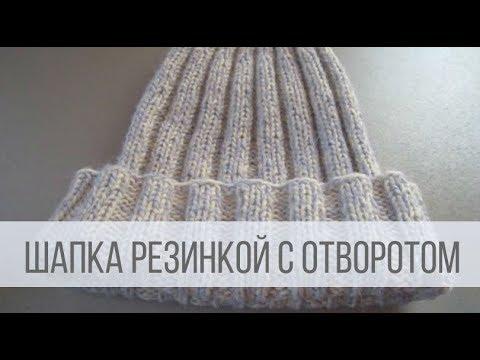 Классическая шапка с отворотом спицами