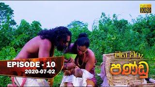 Maha Viru Pandu   Episode 10   2020-07-02 Thumbnail