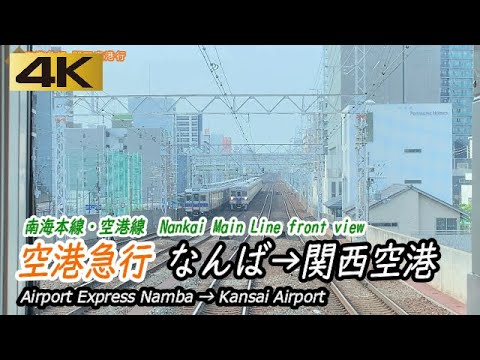【4K前面展望】南海本線 空港急行 大阪なんば→関西空港