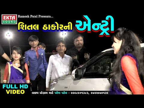 Shital Thakor Entry || Full HD Video || Shital Thakor || Non Stop || Gujarati Dj Mix Songs 2017
