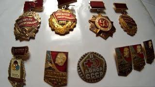 Знаки труда Антиквариат СССР