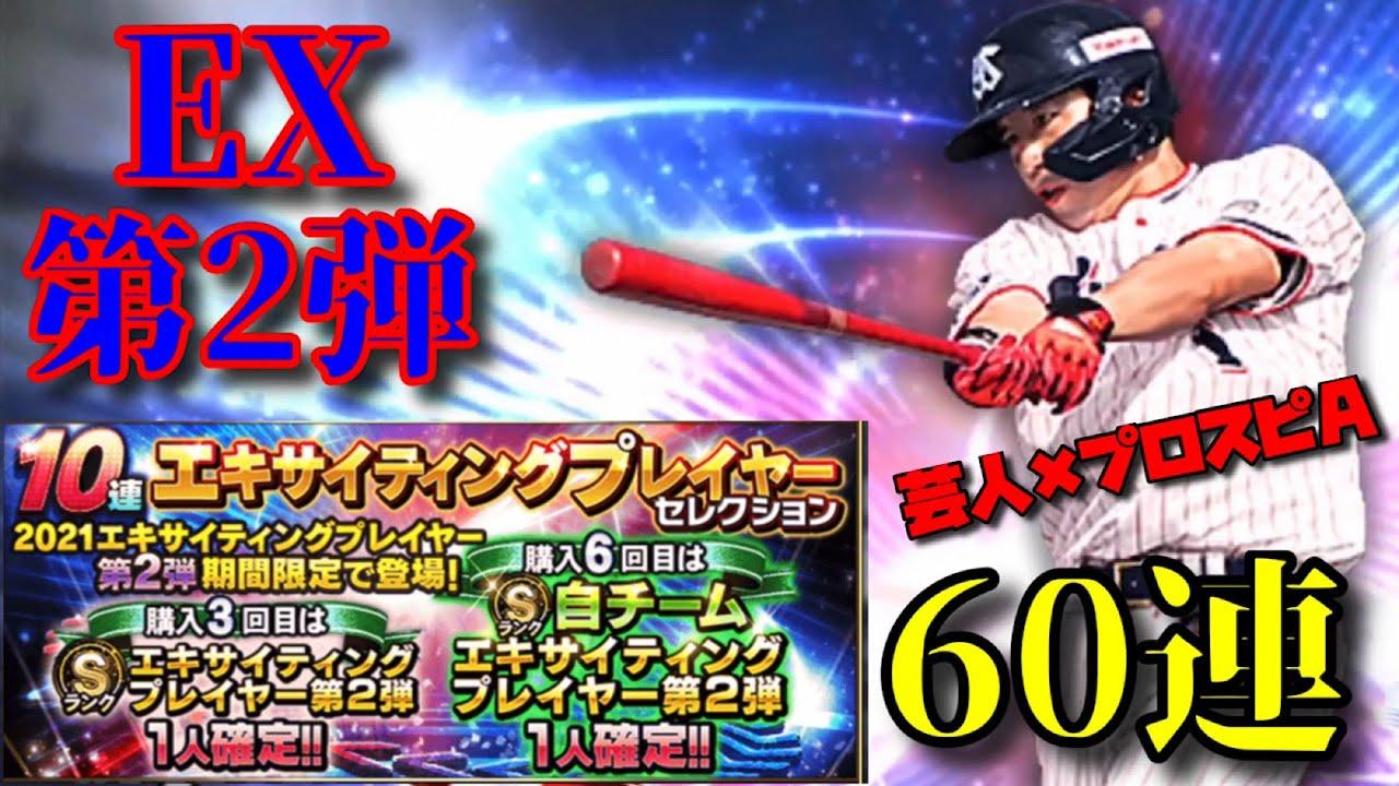 【芸人×プロスピA】EX第2弾登場‼︎解説&60連で獲ったのはあの選手だ‼︎