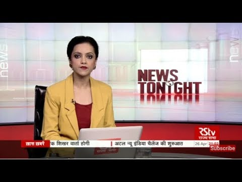 English News Bulletin – Apr 26, 2018 (9 pm)