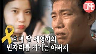 MBC 다큐스페셜 - 모범생 효녀 세영이, 딸이 떠난 빈자리를 지키는 아버지 20140721