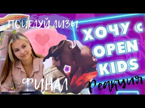 Хочу с OPEN KIDS Серия 2. Финал реалити. Love Story и первый поцелуй. Вероника Коваленко
