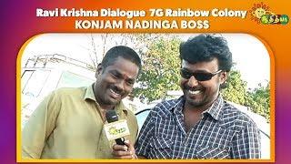 Konjam Nadinga Boss - Ravi Krishna Dialogue | 7G Rainbow Colony | Adithya TV