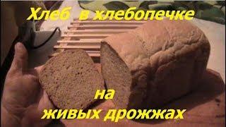✅ Можно ли печь хлеб на живых дрожжах в хлебопечке? 🔥 / Baking bread with live yeast