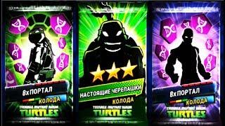 ЧЕРЕПАШКИ ниндзя легенды #99  ОБНОВЛЕНИЕ НОВЫЕ ПЕРСОНАЖИ  видео для детей #Мобильные игры