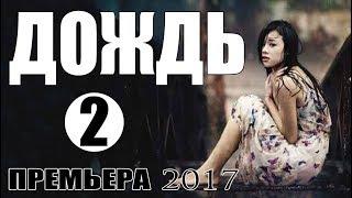 Фильм растопил сердца! ДОЖДЬ 2 Русские мелодрамы 2017 новинки, сериалы 2017 HD