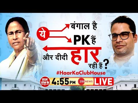 Taal Thok Ke LIVE: ये बंगाल है, ये PK हैं और दीदी हार रही हैं? | West Bengal Election | Hindi News
