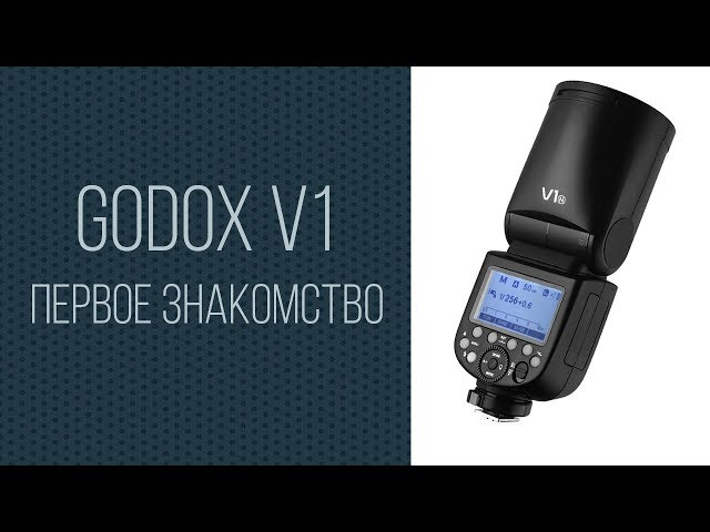 Godox V1. Первое знакомство.