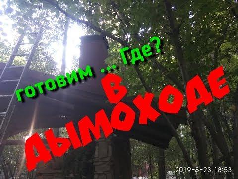 #Копчение мяса в ДЫМОХОДЕ!!!# Smoked meat in the CHIMNEY !!!