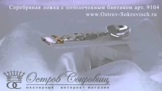 Серебряная ложка с позолоченным бантиком арт. 9104(Серебряная ложка с позолоченным бантиком арт. 9104 http://ostrov-sokrovisch.ru/product/lozhka-s-pozolotoj-art-9104/ Интернет-магазин