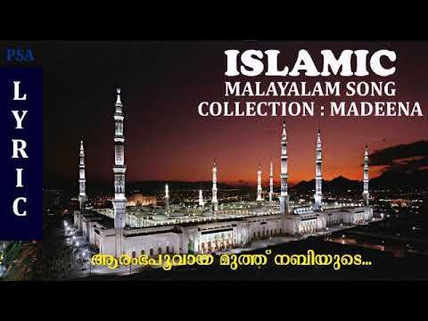 ആരംഭ പൂവായ മുത്ത് നബിയുടെ കുണ്ടൂരുസ്ഥാദ് islamic മദീന collection