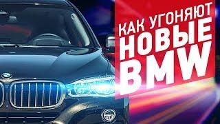 Новые Bmw, Как Угоняют И Как Защитить Автомобиль